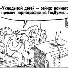 Порнография, Шилов Вячеслав