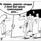 Сумасшедший день, Шилов Вячеслав