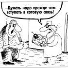 Сотовая связь, Шилов Вячеслав