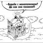 Борьба с монополизмом, Шилов Вячеслав