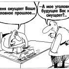 Уголовное прошлое, Шилов Вячеслав