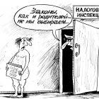 Заплати налоги и спи спокойно, Мельник Леонид