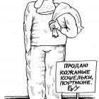 Безотходное производство, Мельник Леонид