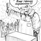 Любой ценой!, Мельник Леонид