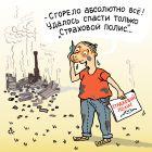 Страховка не сгорела, Александров Василий
