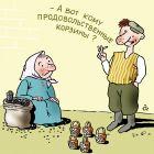 Продовольственные корзины, Александров Василий