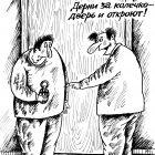 Добрый совет, Мельник Леонид