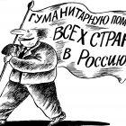 Все-нам!, Мельник Леонид