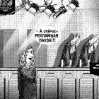 Рекламная пауза, Богорад Виктор