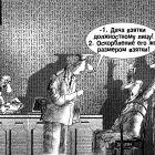 Обвинения, Богорад Виктор