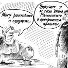 Гадание назад, Мельник Леонид