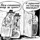 Забыли адрес, Мельник Леонид