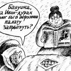 Сказка на ночь, Мельник Леонид