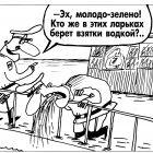 Молодо-зелено, Шилов Вячеслав