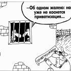 Приватизация, Шилов Вячеслав