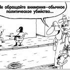 Обычное дело, Шилов Вячеслав