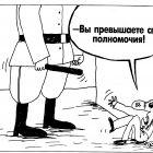 Превышение полномочий, Шилов Вячеслав