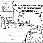 Кирдык, Шилов Вячеслав