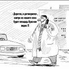 Все пучком!, Мельник Леонид