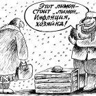 Рост цен, Мельник Леонид