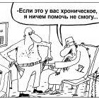 Медицина тут бессильна, Шилов Вячеслав