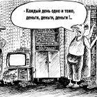 Достало!, Мельник Леонид
