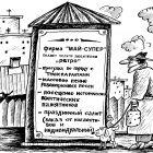 Ретро, Мельник Леонид