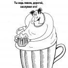 Человек - пивная бочка, Мельник Леонид