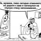 Стена, Шилов Вячеслав