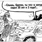 """Илья Муромец и """"браток"""", Шилов Вячеслав"""