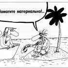 Помощники, Шилов Вячеслав