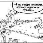 Пессимист, Шилов Вячеслав