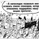 Список спонсоров, Шилов Вячеслав