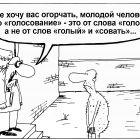 Голосование, Шилов Вячеслав
