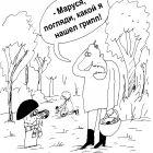 Грибник и гриб, Шилов Вячеслав