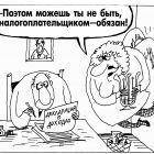 Муза Налоговна, Шилов Вячеслав
