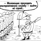 Альтернативная служба, Шилов Вячеслав