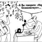 Народ не безмолвствует, Шилов Вячеслав