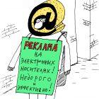 Рекламоноситель, Шилов Вячеслав