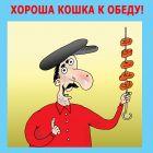 Кавказкая поговорка, Тарасенко Валерий