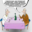 Группа крови, Тарасенко Валерий