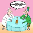 Пуля-дура, Тарасенко Валерий