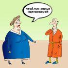 Заключение диетолога, Тарасенко Валерий