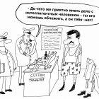 Приятная ситуация, Шилов Вячеслав