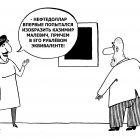 Нефтедоллар, Тарасенко Валерий