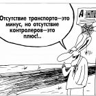 Заяц-философ, Шилов Вячеслав