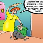 Ласковый зверь, Тарасенко Валерий