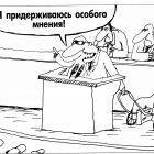Особое мнение, Шилов Вячеслав