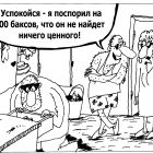 100 баксов, Шилов Вячеслав