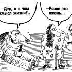 Смысл, Шилов Вячеслав